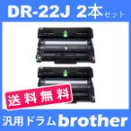 dr-22j dr22j ( ドラム 22J ) ( 2本セット送料無料 ) brother DCP-7060D DCP-7065DN FAX-2840 FAX-7860DW 2130 2240D 2270DW 7460DN ( 汎用ドラムユニット )