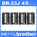 dr-23j dr23j ( ドラム 23J ) ブラザー ドラムユニットDR-23J ( 4本セット ) brother L2300 2320D 2360DN 2365DW L2720DN L2740DW( 汎用ドラム )