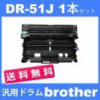 dr-51j dr51j ( ドラム 51J ) ブラザー ドラムユニットDR-51J ( 1本セット送料無料 ) brother HL-5440D HL-5450DN HL-6180DW MFC-8520DN 8950DW( 汎用ドラム