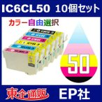 IC50 IC6CL50 10個セット ( 自由選択 ICBK50 ICC50 ICM50 ICY50 ICLC50 ICLM50 ) EPSON