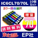 IC70 IC6CL70L 10個セット 増量 ( 送料無料 自由選択 ICBK70L ICC70L ICM70L ICY70L ICLC70L ICLM70L ) EPSON