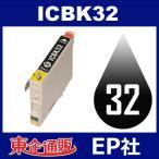 IC32 ICBK32 ブラック 互換インクカートリッジ EPSON IC32-BK エプソンインクカートリッジ