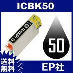 IC50 IC6CL50 ICBK50 ブラック 互換インクカートリッジ EPSON IC50-BK エプソンインクカートリッジ 送料無料