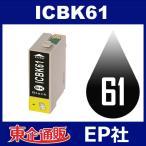 ICBK61 ブラック エプソンインクカートリッジ EPSON エプソン互換インクカートリッジ