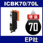 IC70L ICBK70L ブラック 増量 互換インクカートリッジ EPSON IC70-BK エプソンインクカートリッジ
