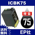 IC75 IC4CL75 ICBK75 ブラック 増量 ( エプソン互換インク ) EPSON 送料無料