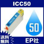 IC50 IC6CL50 ICC50 シアン 互換インクカートリッジ EPSON IC50-C エプソンインクカートリッジ 送料無料
