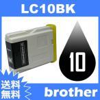 LC10 LC10-4PK LC10BK ブラック brother インク ブラザー 互換インク ブラザー インクカートリッジ 送料無料