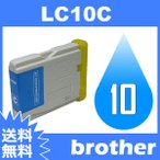 LC10 LC10-4PK LC10C シアン ブラザー brother ブラザー互換インクカートリッジ 送料無料