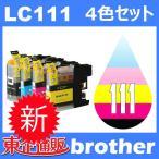 LC111 LC111-4PK 4色セット 中身 ( LC111BK LC111C LC111M LC111Y ) 互換インク brother 最新バージョンICチップ付
