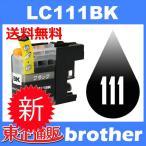 LC111 LC111-4PK LC111BK ブラック 互換インクカートリッジ brother ブラザー 送料無料