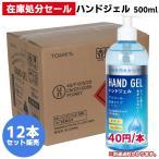 即納&売り切り次第終了 ハンドジェル 500ml 12本 アルコール 大容量 洗浄タイプ エタノール 手指 洗浄 手洗い