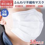 即納&売り切り次第終了 マスク 使い捨て 50枚入り 防護マスク 男女兼用 快適・通気性 三層防護 花粉対策 防塵抗菌 不織布マスク 転売禁止