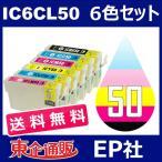 IC50 IC6CL50 6色セット ( 送料無料 ) 中身 ( ICBK50 ICC50 ICM50 ICY50 ICLC50 ICLM50 ) EPSON