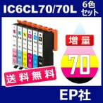 IC70 IC6CL70L 6色セット 増量 ( 送料無料 ) 中身 ( ICBK70L ICC70L ICM70L ICY70L ICLC70L ICLM70L ) EPSON