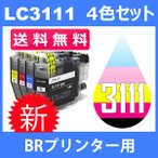 LC3111 LC3111-4PK 4色セット ( 送料無料 ) 中身 ( LC3111BK LC3111C LC3111M LC3111Y ) 互換インク BR社 DCP-J973N DCP-J972N DCP-J572N MFC-J893N