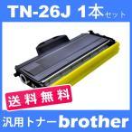 TN-26J tn-26j tn26j ( トナーカートリッジ26J ) ブラザー ( 1本セット送料無料 ) brother HL-2140 HL-2170WMFC-7840WMFC-7340 DCP-7040 DCP-7030 汎用トナー