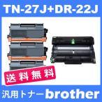 TN-27J/DR-22J tn27j トナーカートリッジ27J(3本)とドラムユニットDR22J(1本) 送料無料ブラザー brother HL-2270DW HL-2240D ( 汎用 )