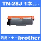 tn-28j tn28j ( トナー28J ) ブラザー TN-28J ( 1本セット) brother L2365DW L2360DN L2320D L2520D L2540DW L2720DN 2740DW L2700DN 汎用トナー