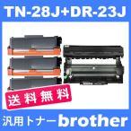 TN-28J/DR-23J tn28j トナー28J(3本)とドラムユニットDR23J(1本)送料無料 brother L2365DW L2360DN L2320D L2520D L2540DW L2720DN 2740DW L2700DN( 汎用 )