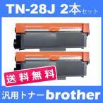 tn-28j tn28j ( トナー28J ) ブラザー TN-28J ( 送料無料 2本セット) brother L2365DW L2360DN L2320D L2520D L2540DW L2720DN 2740DW L2700DN 汎用トナー