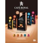カフェロイヤル Cafe Royal コーヒーカプセル 60個 5フレーバー ネスプレッソ互換カプセル アソート コストコ 送料200円 キャラメルマキアート