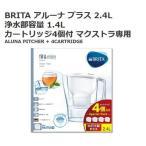 ブリタ アルーナ プラス 2.4L カートリッジ 4個 パック マクストラ 専用 コストコ BURITA 浄水ポット
