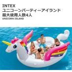 INTEX インテックス ユニコーン パーティー アイランド フローター 浮き輪 ボート コストコ 最大使用人数4名 夏 サマー レジャー プール 海 グッズ