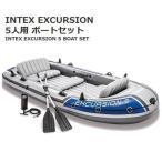 インテックス 5人用 ボートセット エクスカーション INTEX EXCURSION BOAT コストコ レジャー アウトドア 夏休み 川遊び