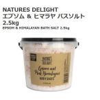 ネイチャーズディライト エプソム&ヒマラヤ バスソルト 2.5kg 入浴 塩 コストコ 12557 Natures Delight