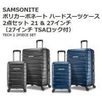 Samsonite サムソナイト ポリカーボネート ハードスーツケース 2点セット 21&27インチ コストコ 1307188 27インチはTSAロック付き