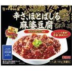 新宿中村屋 辛さほとばしる麻婆豆腐 160g×8袋 コストコ マーボー 豆腐 麻婆 レンジ調理 辛さ ほとばしる 麻婆豆腐