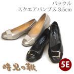外反母趾  靴 パンプス 5E バックルスクエアパンプス3.5cm
