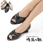 外反母趾にやさしい【時見の靴】オープントゥパンプス5cm/送料無料/ワイズ4E,5E,6E/レディース