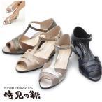 外反母趾にやさしい【時見の靴】エレガンスかかと付きサンダル5cm※送料無料/ワイズ4E,5E,6E/レディース