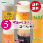 選べる 御殿場高原ビール350ml  12缶セット