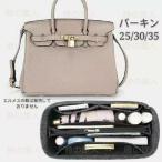 レディース インナーバッグ バーキン 25、30、35用  バックインバッグ 送料無料