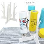 水切りラック シンク上 水切りスタンド 水筒 ボトル(180-54)日本製 食器 カトラリー カップ グラス 干す 乾燥 キャップ パッキン マグ 折畳み マーナ Marna