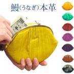 【うなぎ皮】 がま口 | がまぐち  春財布  財布  コインケース  No142-4  EEl SKIN  イールスキン  ヌタウナギ