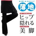 スカート付きパンツ 薄手 ストレッチ ブーツカット 美脚 スカート丈おしり隠す40cm 【127-3】フィットネス スカート長め スカート丈が長い