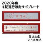 受注販売 20201年度雪月花冬期運行限定サボプレート(未使用品)
