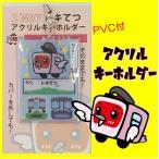 ������륭���ۥ���� PVC���С��� ���٤룳����