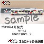 N������  ET122�� ���Ԥβֹ� ���٥�ȷ��Ѽ�ξ��2019ǯ4��ȯ�� KATO�� ET122-8