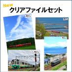 鉄道写真 絶景クリアファイル4枚セット