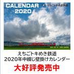 残りわずか 2020年中綴じ壁掛けカレンダー