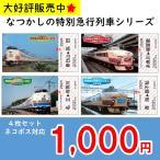 【記念乗車券セット】なつかしの特別急行列車シリーズ