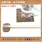 車両コースター箸置きセット 糸魚川産ほおの木