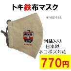 トキてつマスク キハ52