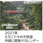 残りわずか 2021年トキ鉄中綴じ壁掛けカレンダー