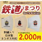糸魚川市 マスク3枚セット 糸魚川駅開業5周年記念イベント特別商品